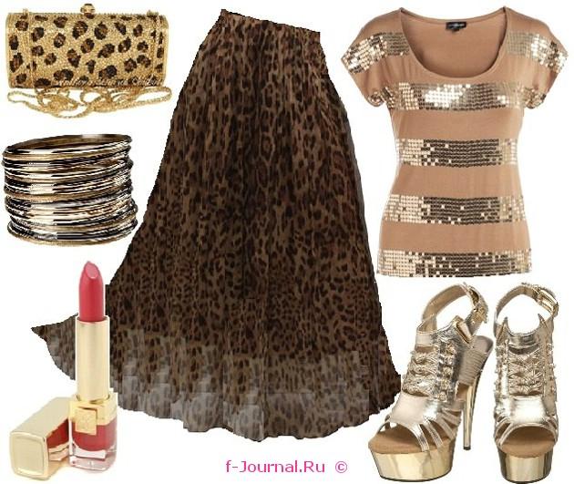 С чем носить леопардовую юбку - макси.