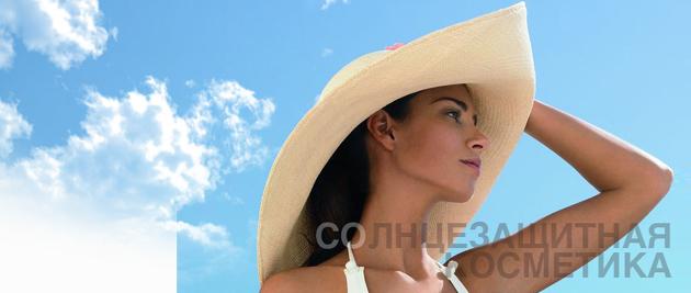 Солнцезащитная косметика